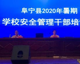 江苏阜宁县学校安全管理干部培训班